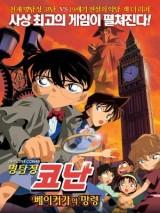 Детектив Конан 6: Призрак Бэйкер-стрит / Meitantei Conan: Bekâ Sutorîto no bôrei