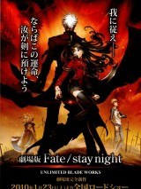 Судьба: Ночь схватки / Gekijouban Fate/Stay Night: Unlimited Blade Works