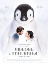 Любовь и пингвины / Le secret des banquises