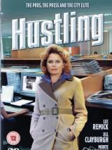 Проституция / Hustling