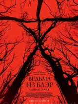 Ведьма из Блэр: Новая глава / Blair Witch