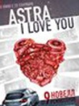 Астра, я люблю тебя