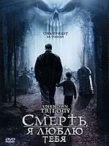 Смерть, я люблю тебя / The Unknown Trilogy