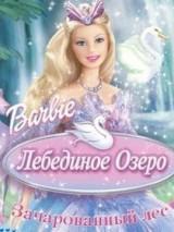 Барби: Лебединое озеро / Barbie of Swan Lake