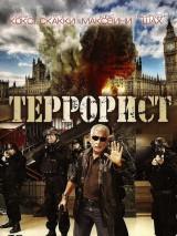 Террорист / Shoot on Sight