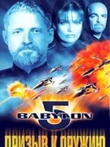 Вавилон 5: Призыв к оружию / Babylon 5: A Call to Arms