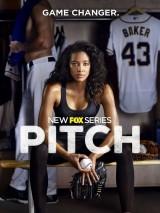Подача / Pitch