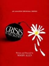 Кризис в шести сценах / Crisis in Six Scenes