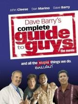 Полное руководство для парней / Complete Guide to Guys