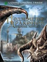 Подземелье драконов 2: Источник могущества / Dungeons & Dragons: Wrath of the Dragon God