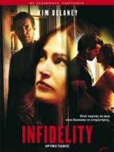 Неверность / Infidelity