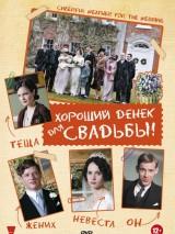 Хороший денек для свадьбы / Cheerful Weather for the Wedding