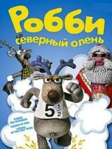 Робби - северный олень / Robbie the Reindeer in Close Encounters of the Herd Kind