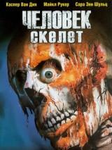 Человек-скелет / Skeleton Man