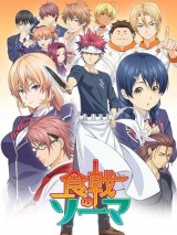В поисках божественного рецепта / Food Wars: Shokugeki no Soma