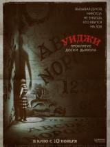 Уиджи 2. Проклятие доски дьявола / Ouija: Origin of Evil