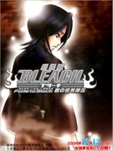 Блич 3 / Bleach: Fade to Black, I Call Your Name