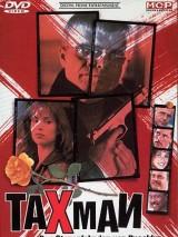 Налоговик / Taxman
