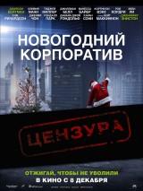 Новогодний корпоратив / Office Christmas Party