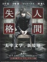 Классические истории / Aoi Bungaku Series