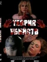 Теория убийств / Kill Theory