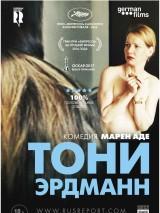 Тони Эрдманн / Toni Erdmann