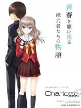 Шарлотта / Charlotte