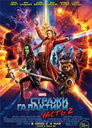 """Рецензия на фильм """"Стражи Галактики. Часть 2"""". Я твой отец, Питер"""