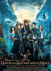 """Рецензия на фильм """"Пираты Карибского моря 5: Мертвецы не рассказывают сказки"""""""