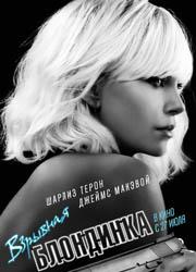 """Рецензия на фильм """"Взрывная блондинка"""". По мотивам видеообзора"""