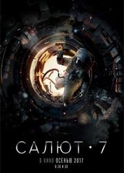 """Рецензия на фильм """"Салют-7"""". Спасти, нельзя утопить!"""
