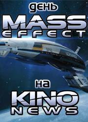 """День N7. """"Mass Effect"""". Часть 1"""