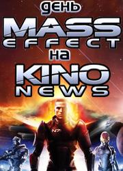 """День N7. """"Mass Effect"""". Часть 2"""