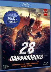 "Фильм ""28 панфиловцев"" издан на дисках Blu-ray и DVD"