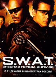 """CBS разрабатывает телеверсию """"S.W.A.T.: Спецназ города ангелов"""""""