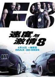 """""""Форсаж 8"""" установил рекорд в Китае"""