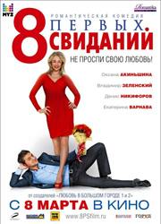 Sony Pictures снимет китайские римейки российских комедий