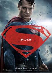 Чудо-женщина сокрушила Супермена в домашнем прокате