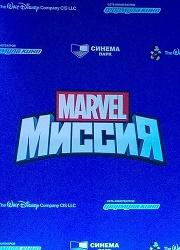 """Walt Disney и Формула кино представили """"Миссию Marvel"""""""