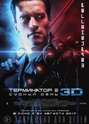 """Стереоверсия """"Терминатора 2"""" выйдет в России с рейтингом 18+"""