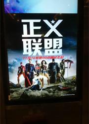 """В Китае на постерах """"Лиги справедливости"""" разорвали героев Marvel"""