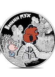 Центробанк России выпустил монеты с Винни Пухом
