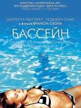 Бассейн / Swimming Pool