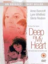 Глубоко в моем сердце / Deep in My Heart