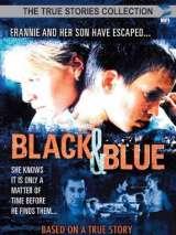 Черное и синее / Black and Blue