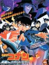 Детектив Конан 5 / Meitantei Conan: Tengoku no countdown