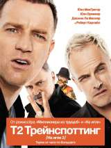 Т2 Трейнспоттинг (На игле 2) / T2: Trainspotting