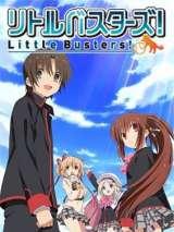 Маленькие проказники / Little Busters!