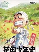 История юного Ханады / Hanada Shonen-shi