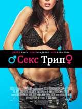 Секс-Трип / The Sex Trip